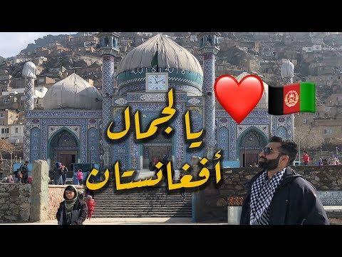 كويتي في افغانستان - كابل  | Afghanistan -  اليوم الثاني