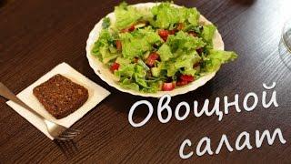 Вкусный овощной салат.  Простой рецепт, способ приготовления