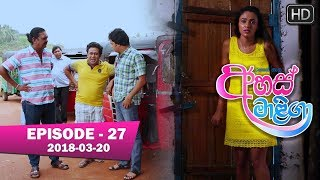 Ahas Maliga | Episode 27 | 2018-03-20