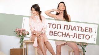 видео Тенденции весна лето 2017: платья