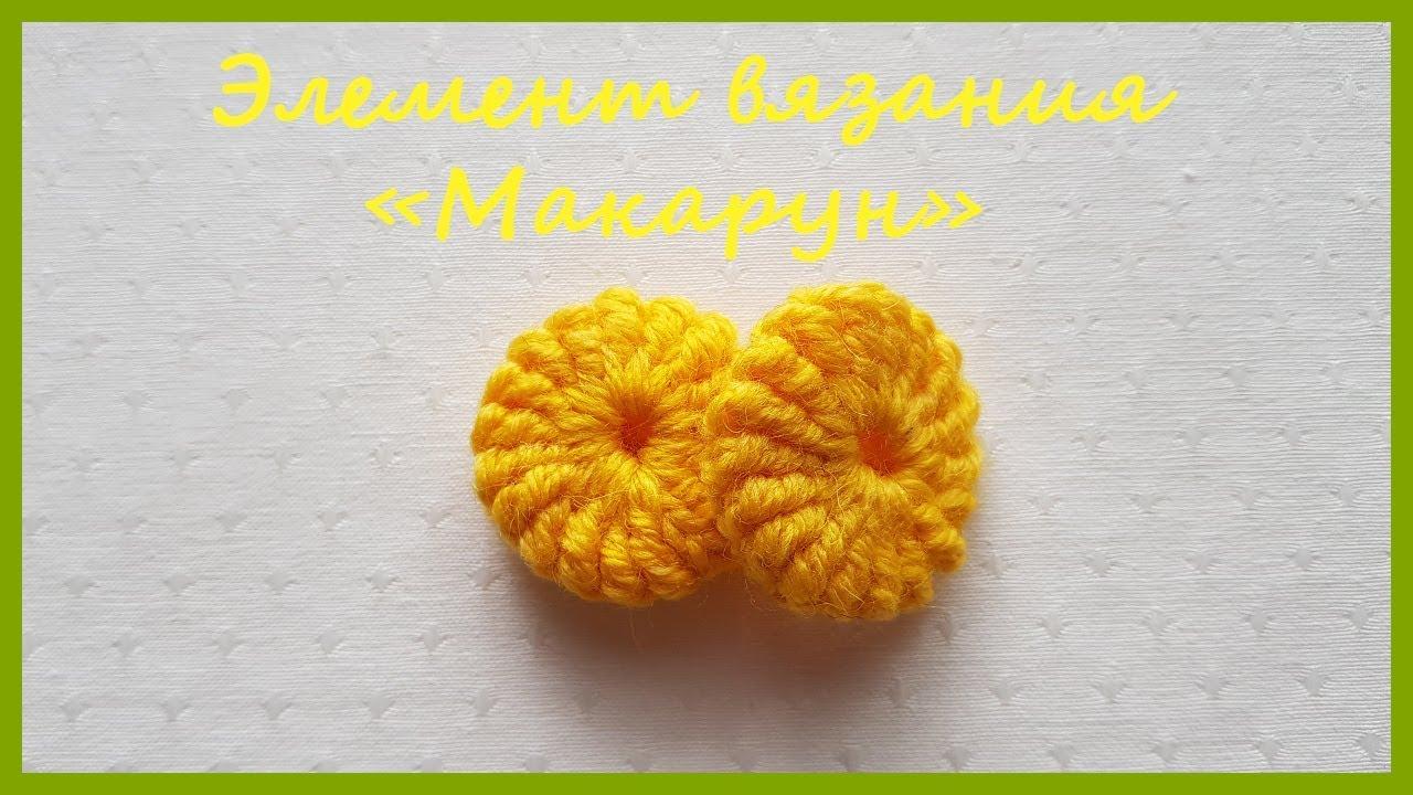 элемент вязания макарун вязание крючком Knit Item Macaron