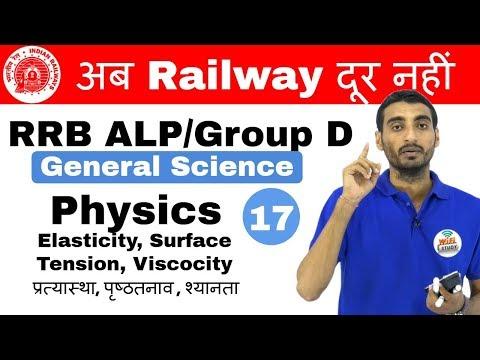 9:00 AM RRB ALP/Group D I General Science by Vivek Sir | Elasticity|अब Railway दूर नहीं I Day#17