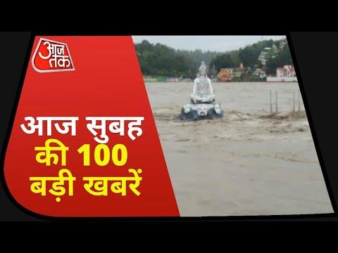 Hindi News Live: देश-दुनिया की सुबह की 100 बड़ी खबरें I Nonstop 100 I Top 100 I June 20, 2021