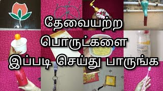 20 Useful Reuse Ideas || Best out of waste || ways to reuse old house old items in tamil