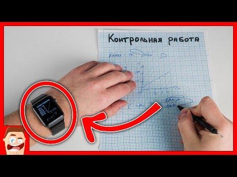 Часы Apple Watch – лучшая шпаргалка! Как списать и НЕ СПАЛИТЬСЯ?