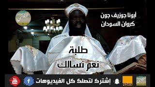 نعم نسألك  | ابونا جوزيف جون | كروان السودان