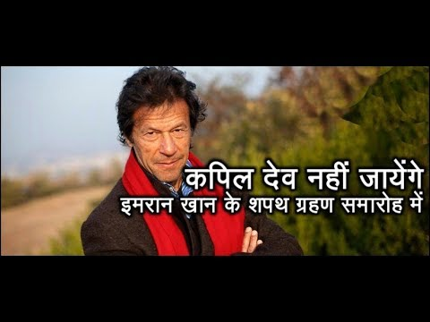 Super 6: Kapil Dev To Miss Imran Khan`s Oath Taking Ceremony | ABP News