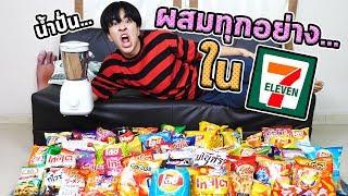 ผสมขนมทุกชนิดใน7-Eleven!!! เกาหลีผสมพันธ์Ep.04 | Mixing all 7-Eleven Snacks!