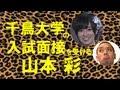 千鳥大学の入試面接を受ける山本彩 の動画、YouTube動画。