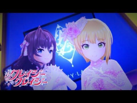 「デレステ」クレイジークレイジー (Game ver.) 一ノ瀬志希、宮本フレデリカ SSR (Crazy Crazy)
