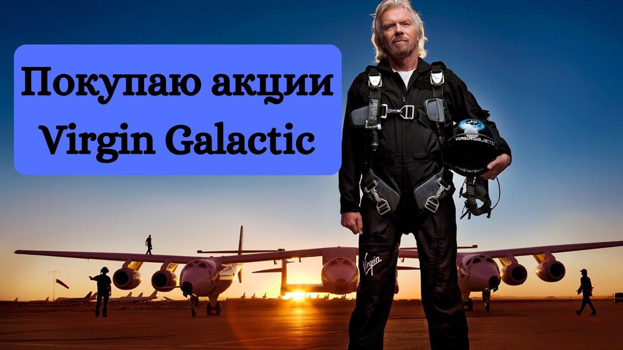 Покупаю акции Virgin Galactic. Как купить акции на Фридом финанс