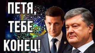 Порошенко опозорился на всю Украину! Зеленский отказался от парада!