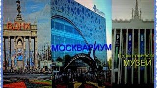 видео Политехнический музей на ВВЦ | Политехнические музеи в Москве, адреса, фотографии, экскурсии, цены на билет, часы работы, место на карте.