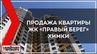 Двухкомнатная квартира в ЖК Правый берег. г.Химки, ул.Юннатов, д.10(, 2016-09-15T17:28:03.000Z)