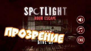 spotlight room escape # прозрение