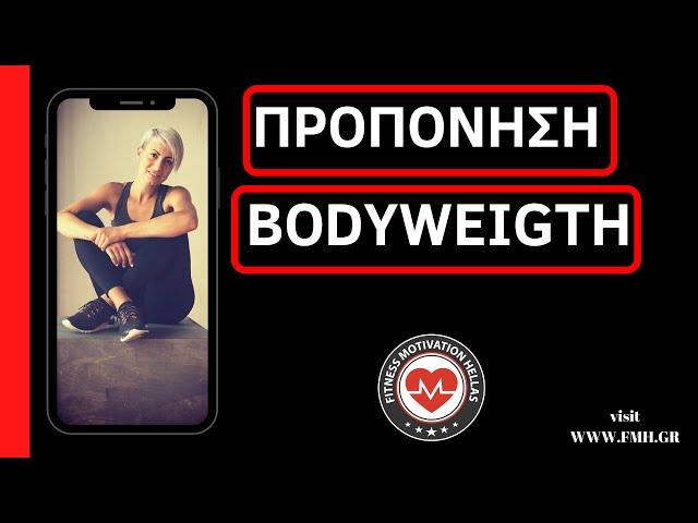Ασκήσεις με το βάρος του σώματος