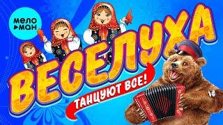 ВЕСЕЛУХА - Любимые и лучшие хиты - Танцуют все