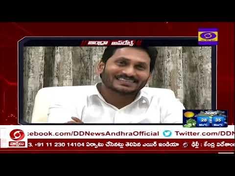 ???? DD News Andhra 1PM Live News Bulletin 08-08-2020