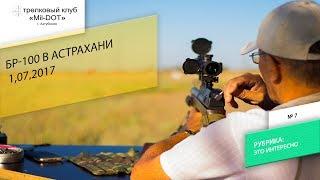 БР 100 Астрахань 1,07,2017 Другий етап ЗПР