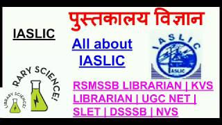 #IASLIC | Rsmssb librarian | Kvs librarian #library_science #Rajsthan_librarian