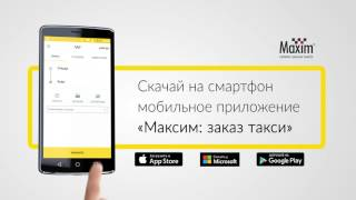 Смотреть видео Maxim заказ такси