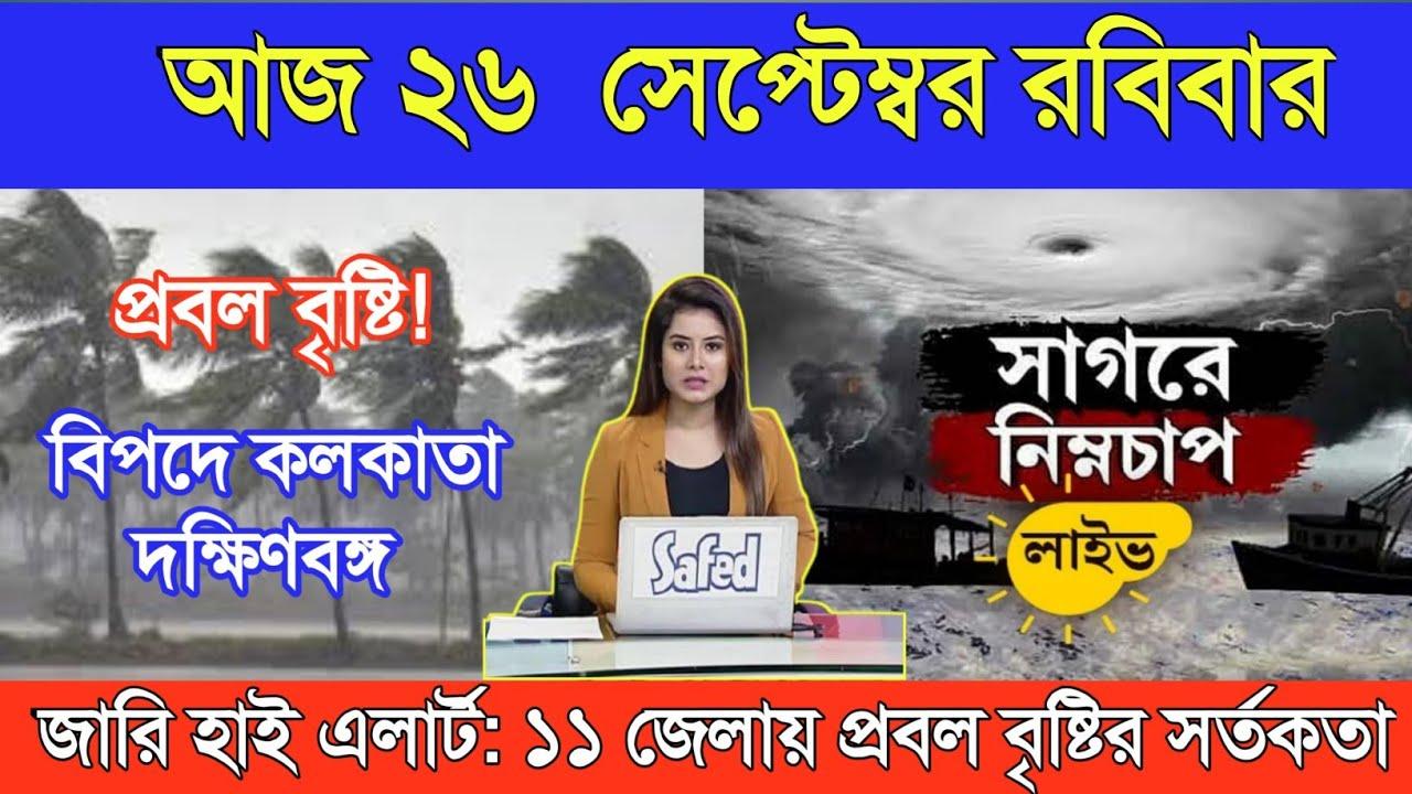 Download জোড়া ঘূর্ণাবর্ত: আজকের আবহাওয়ার খবর//আবহাওয়ার খবর আজকের//West Bengal Weather Report Today Bengali