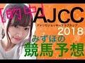 【競馬予想】AJCC 2018 みずほの競馬予想✩ JRA 中央競馬
