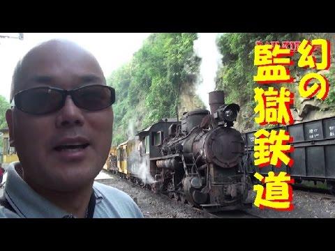 幻の監獄鉄道 四川省広元市・栄山鉄路 Guangyuan Rongshan Coal Mine Railway Vol.2