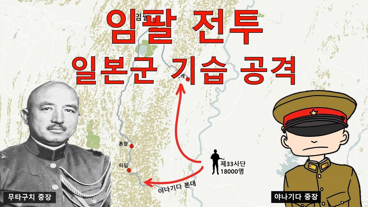 [임팔 전투 2화] 일본군의 기습 공격! 영국군 대위기? (Feat. 지휘부 갈등)