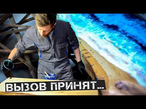 Морской стол из эпоксидный смолы