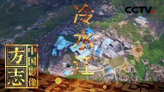 《中国影像方志》 第247集 湖南冷水江篇| CCTV科教