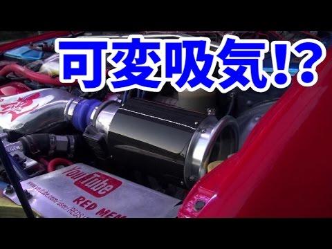 【DIY】新世代エアクリーナー スーパージェットチャンバー