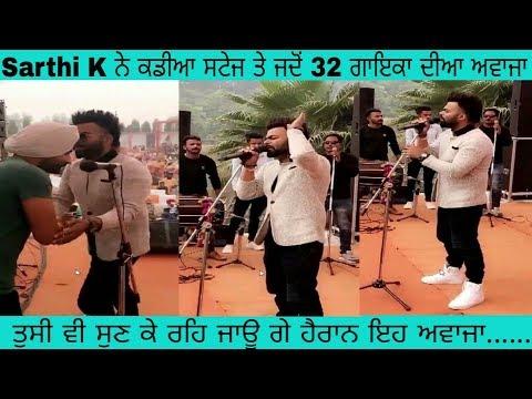 Sarthi k Live in samana -32 singers di...