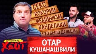ЧТО БЫЛО ПОСЛЕ ЧБД | ПОЧЕМУ НЕ ЗОВУТ НА МАТЧ ТВ | КОБЕЛЕВ ПРОТИВ ФЕМИНИСТОК | Отар Кушанашвили