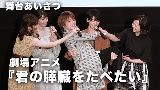 劇場アニメ『君の膵臓をたべたい』初日舞台挨拶が新宿バルト9で行われ、...