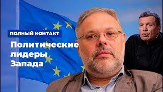 Политические лидеры Запада * Полный контакт с Владимиром Соловьевым (18.12.19)