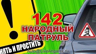 Народный Патруль 142 НОВИЧКИ