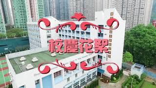Publication Date: 2018-11-06 | Video Title: 順德聯誼總會鄭裕彤中學宣傳片