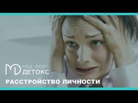 Психотерапия неврозов