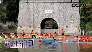 [中国新闻] 山东枣庄:鼓声响棹桨起 龙舟竞渡迎端午 | CCTV中文国际