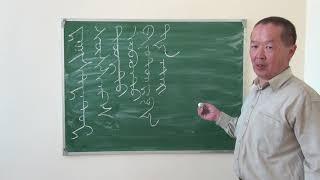 Уроки по старобурятскому письму (Замбуланов В.Д.) - 9 лекция