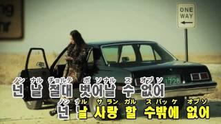 【カラオケ】송지은 - 미친거니 (feat. 방용국)