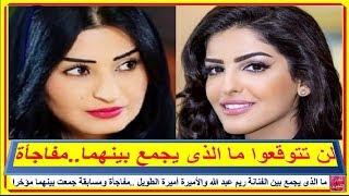 تعرفوا على مايجمع بين ريم عبد الله وأميرة الطويل..مفاجأة ..ومسابقة جمعت بينهما مؤخرا ومن أزواجهما