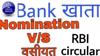 Bank खाताधारक की death हो जाने पर nominee या will holder or वारिस में से कौन  पैसा निकाल सकता है।