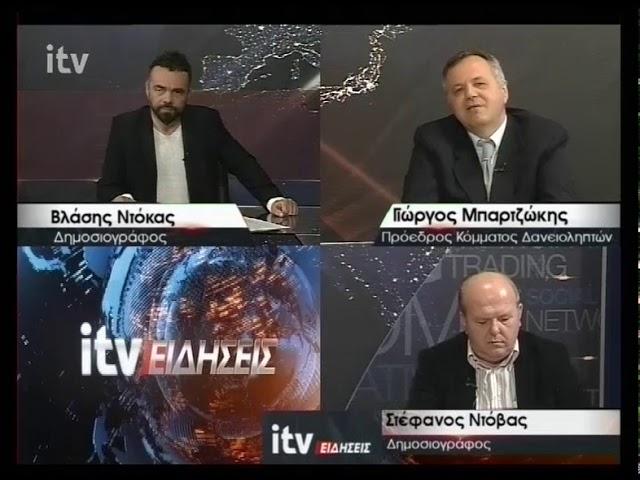???????? ???????????? - ?. ?????????? - ITV ???????? - 5/4/2018  Ioanninatv ITV - NEWS