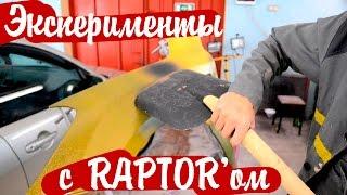 Тест Raptor U-POL. Часть 2