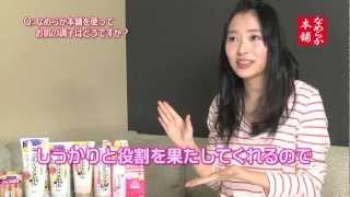HKT48 指原莉乃に聞いてみた、美肌のヒミツと「なめらか本舗」の本音! ...