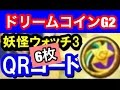 【妖怪ウォッチ3】ドリームコインG2QRコード6枚