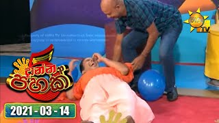 Hiru TV | Danna 5K Season 2 | EP 199 | 2021-03-14 Thumbnail