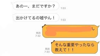 【LINE】キャバ嬢が痛客のしつこい電話要求に「話したいなら店に来い!クソッタレ!!」
